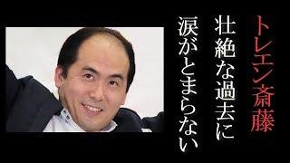 高2で母病死 おやじのせなか 斎藤司さん「吉本か、頑張れ」 ↓のURLから...