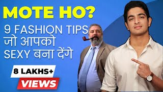 मोटे हो? SEXY दिखना है? 9 Fashion Tricks For Fat & Chubby Men | BeerBiceps Hindi Men's Style