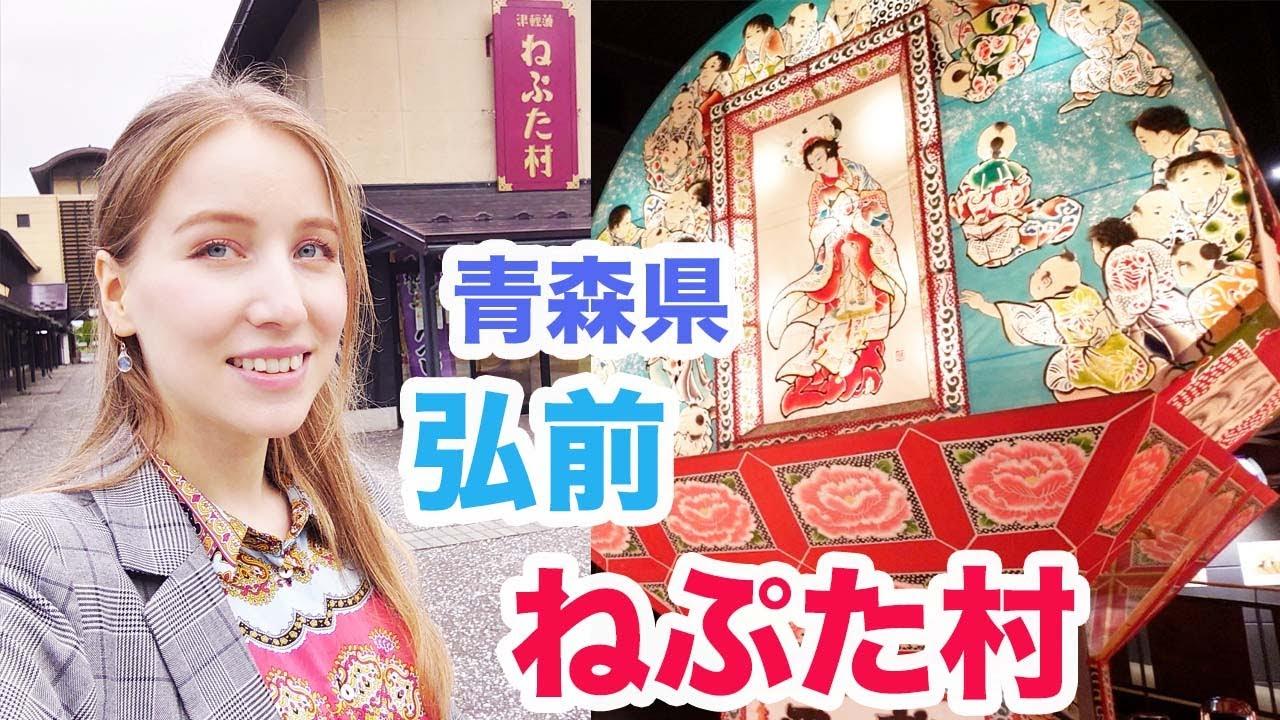弘前のねぷた村で太鼓叩いてみた!ねぷた祭りが中止でもその雰囲気を体験してみた!