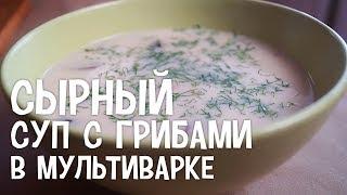 Сырный суп с грибами в мультиварке. Рецепт сырного супа в мультиварке