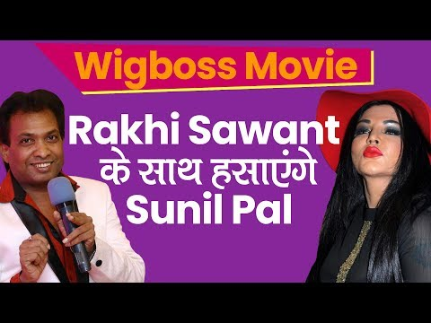 Rakhi Sawant and Sunil Pal on coming up movie Wigboss | Interview