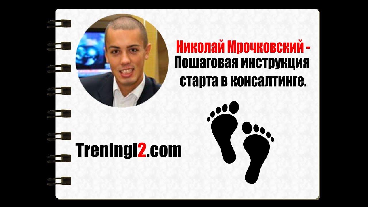 Николай Мрочковский - Пошаговая инструкция старта в консалтинге