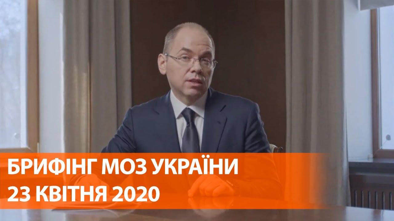 Коронавирус в Украине 23 апреля | Брифинг о мерах по противодействию распространения инфекции