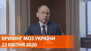 Коронавирус в Украине 23 апреля Брифинг о мерах по противодействию распространения инфекции