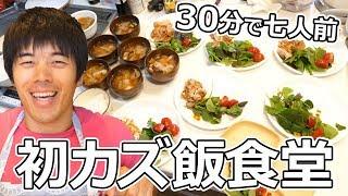 初のカズ飯食堂!七人分のランチ作ってみた! thumbnail