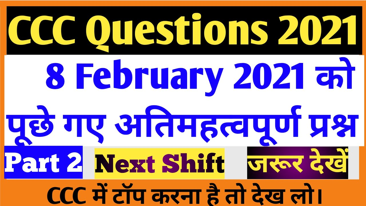 Download CCC 8 February 2021 Questions | CCC Online Test Live| CCC Full Course 2021 | CCC Question in Hindi |