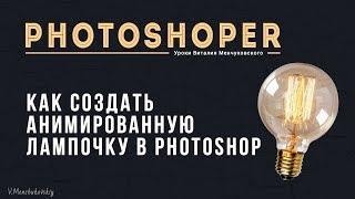 Как создать gif анимацию в Photoshop CC (анимированная лампочка) || Уроки Виталия Менчуковского