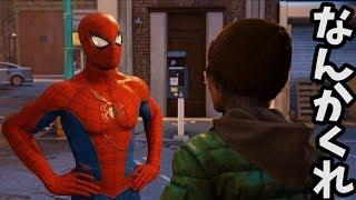 一つ良い事したら一つ悪い事します。【スパイダーマンPS4:Spider-Man】赤髪のとも2