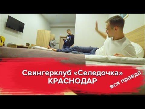 "Свингерклуб ""Селедочка"". КРАСНОДАР"