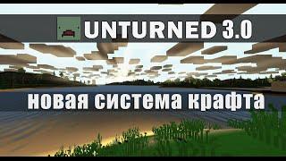 Unturned 3.0 - новая система крафта