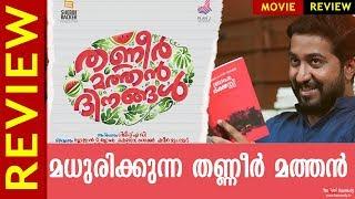 Thanneer Mathan Dinangal Malayalam Movie Review Vineeth Sreenivasan Kaumudy TV
