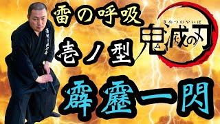 【鬼滅の刃】雷の呼吸「霹靂一閃」を本物の日本刀で完全再現!(Kimetu no yaiba Kaminari no Kokyu Hekireki-Issen Demon Slayer)