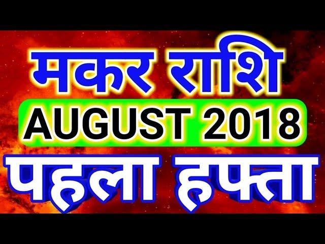 Makar rashi August 2018 - Saptahik Rashifal/??? ???? ????? 2018 - ???? ?????