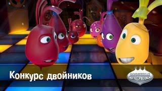 Мультфильм детям -  Овощная ВЕЧЕРИНКА – Конкурс двойников - серия 37