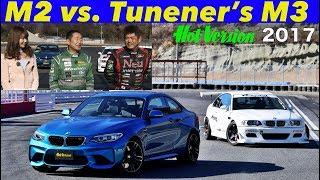 〈ENG-Sub〉どっちが楽しい!? 新型BMW M2 vs. チューンドM3【Best MOTORing】2017