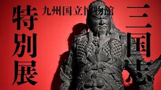 特別展三国志が九州国立博物館で2020年1月5日まで開催されています。 9月30日に行われたメディア内覧会のようすをレポートします。