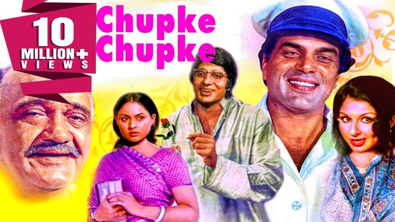 धर्मेंद्र और अमिताभ की सुपरहिट मूवी चुपके चुपके   शर्मीला टैगोर, जया बच्चन    Chupke Chupke (1975) - YouTube