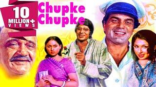 धर्मेंद्र और अमिताभ की सुपरहिट मूवी चुपके चुपके   शर्मीला टैगोर, जया बच्चन    Chupke Chupke (1975)