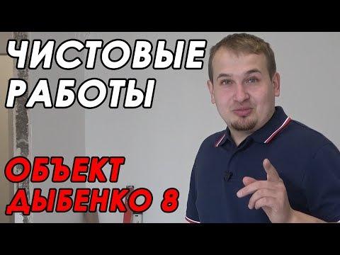 Чистовые работы на объекте Дыбенко 8. Обзор, советы.