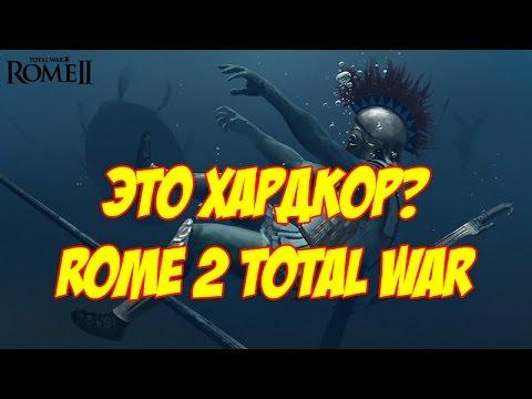 Самые хардкорные фракции в Rome 2 Total War.