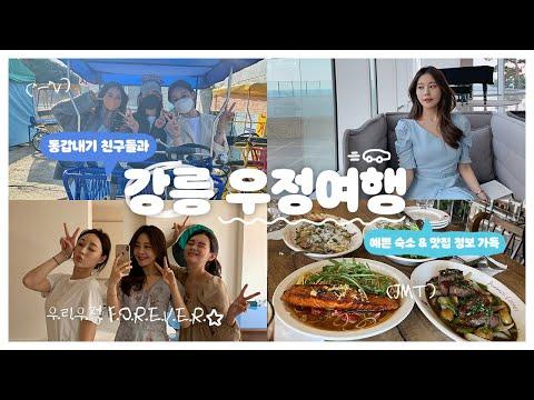 동갑내기 친구들과 강릉 우정여행 🌸🌿 예쁜숙소,맛집정보 가득✨