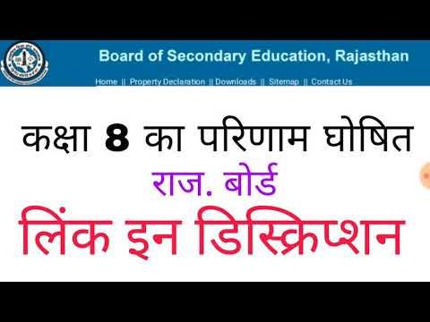 Raj board class 8th Result Declared || thumbnail