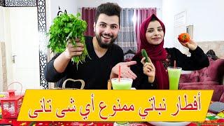 افطار نباتي بيوم 20 رمضان ...ندمنا😭💔