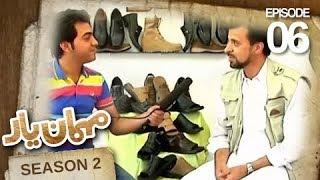 مهمان یار- فصل دوم - قسمت ششم / Mehman-e-Yaar - Season 2 - Episode 06 - Abdul Wahed Faizi