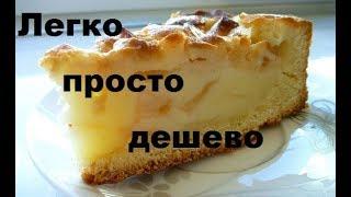 Яблочный пирог в эконом варианте
