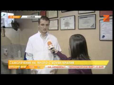Техниката Боуен   ТВ7 19 09 2012