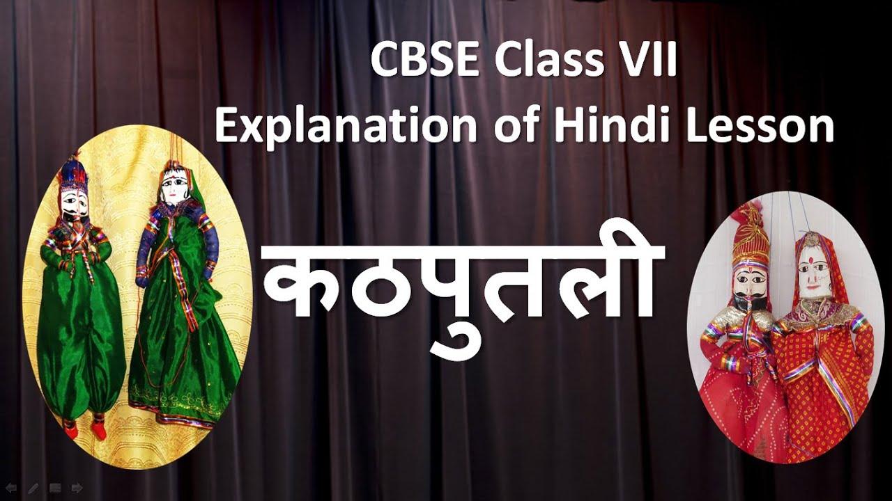 Hindi Poem Class 6 - Lessons - Tes Teach