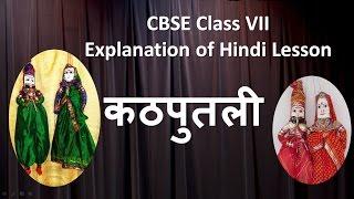 Kathputli ( कठपुतली)  - CBSE Class VII explanation  of Hindi Lesson