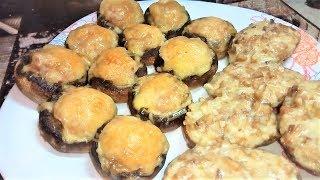 Вкусный сытный УЖИН НА СКОРУЮ РУКУ. Фаршированные грибы и картофель запеченный с грибами и сыром.