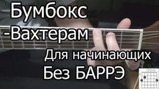 Как Играть Бумбокс - Вахтерам (видео урок) простая песня для начинающих Без БАРРЭ(Пройди бесплатный курс для новичка