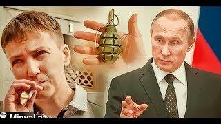 Надежда Савченко открыто обратилась к Путину