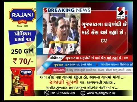 The case is going on for Gujarat's alcoholism – CM ॥ Sandesh News TV