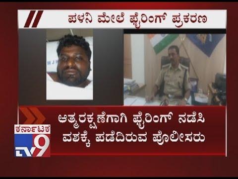 Konankunte Police Open-Fire on Rowdy Sheeter Palani in Self Defence