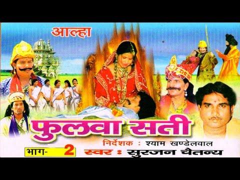 Aalha || Phulwa Sati Part 2 || फुलवा सती भाग  2 || Surjanya Chaitanya || Trimurti Cassette