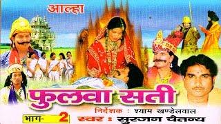 aalha phulwa sati part 2 फुलवा सती भाग 2 surjanya chaitanya trimurti cassette