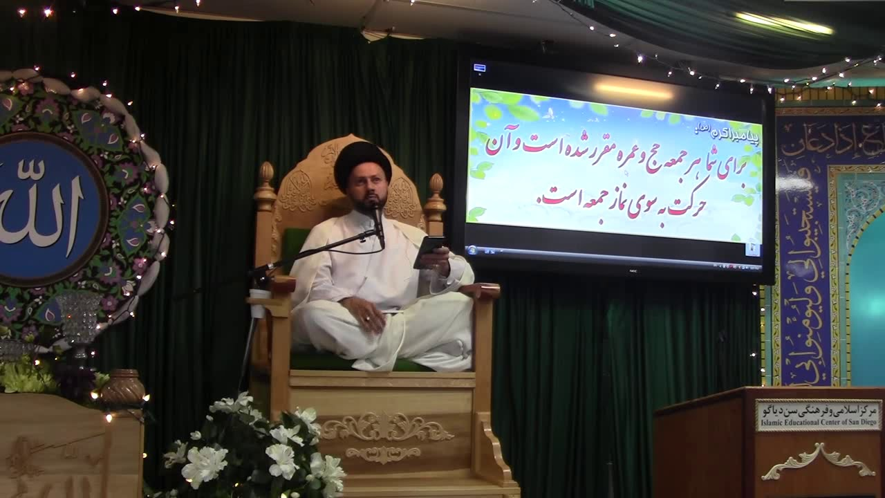 Imam Sayed Saberi Thursday night Farsi 1 4 18