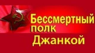 Бессмертный полк Джанкой 2015(В год 70-летия Великой Победы в Джанкое и пос. Нижнегорский впервые состоялось прохождение