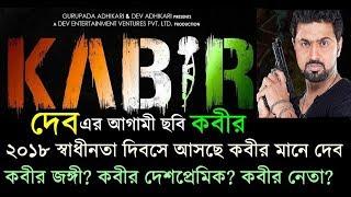 Kabir (কবীর) | Dev Reveals Dev's new film KABIR First Look | DEV KABIR Bengali Movie