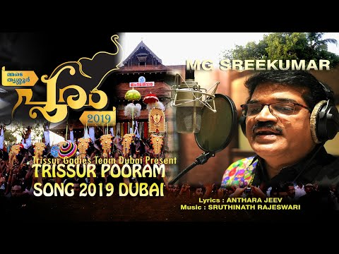 TRISSUR POORAM NEW SONG 2019  | MG SREEKUMAR | TRISSUR GADIES DUBAI |MMDE TRISSUR POORAM |SRUTHINATH
