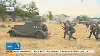 Брестская крепость - реконструкция первых дней войны