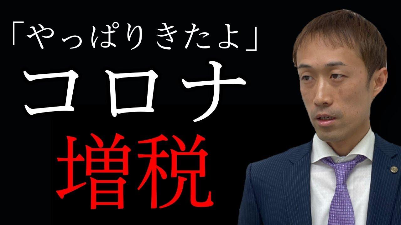 日本経済の闇〜「コロナ増税」を推し進める勢力が動き始めた〜