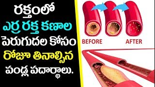#Platelets Count | Hemoglobin Increase Foods in Telugu I Best Foods That Increase Platelets Count..