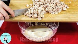 Добавляю курицу в тесто все съедается моментально а вкус этой запеканки не описать словами