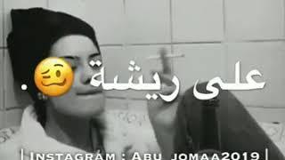 مهرجان طب ناسي العيشه عامل دماغ من أحلى حشيشه