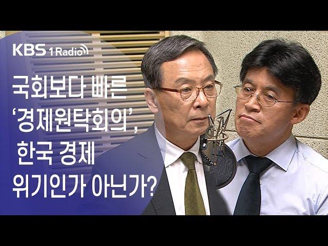 [KBS열린토론]  국회보다 빠른 '경제원탁회의', 한국 경제 위기인가 아닌가?(19.7.5)
