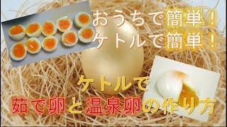 卵 ケトル 温泉 【みんなが作ってる】 温泉たまご